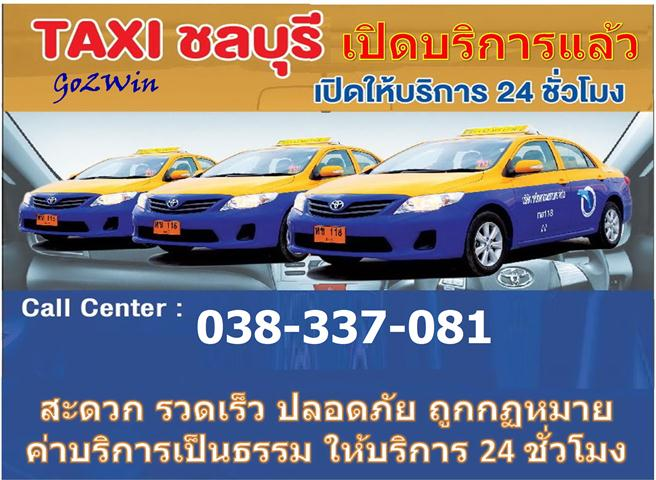 Taxi-Chonburi (Small) (2).jpg