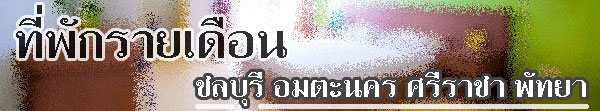 ที่พักรายเดือน จ.ชลบุรี